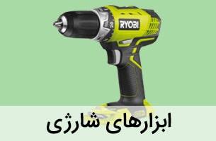 ابزارهای شارژی